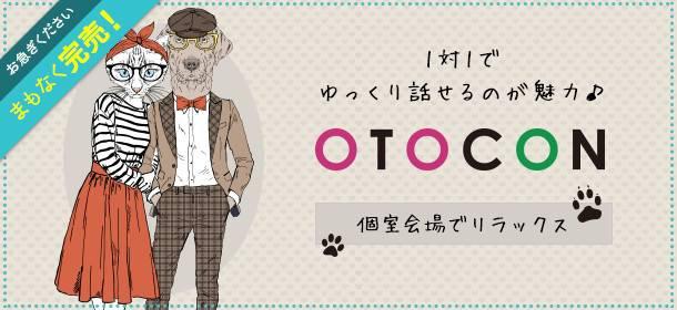 【上野の婚活パーティー・お見合いパーティー】OTOCON(おとコン)主催 2017年7月1日