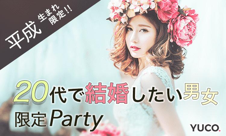 7/23 平成生まれ限定♪20代で結婚したい男女限定パーティー♪@新宿