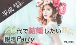 【新宿の婚活パーティー・お見合いパーティー】Diverse(ユーコ)主催 2017年7月23日