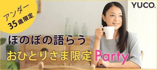 7/23 人気のアンダー35才限定☆ほのぼの語らう♪おひとりさま歓迎パーティー@新宿