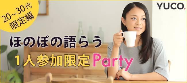 7/23 ほのぼの語らう♪1人参加限定パーティー~20代・30代限定編@新宿