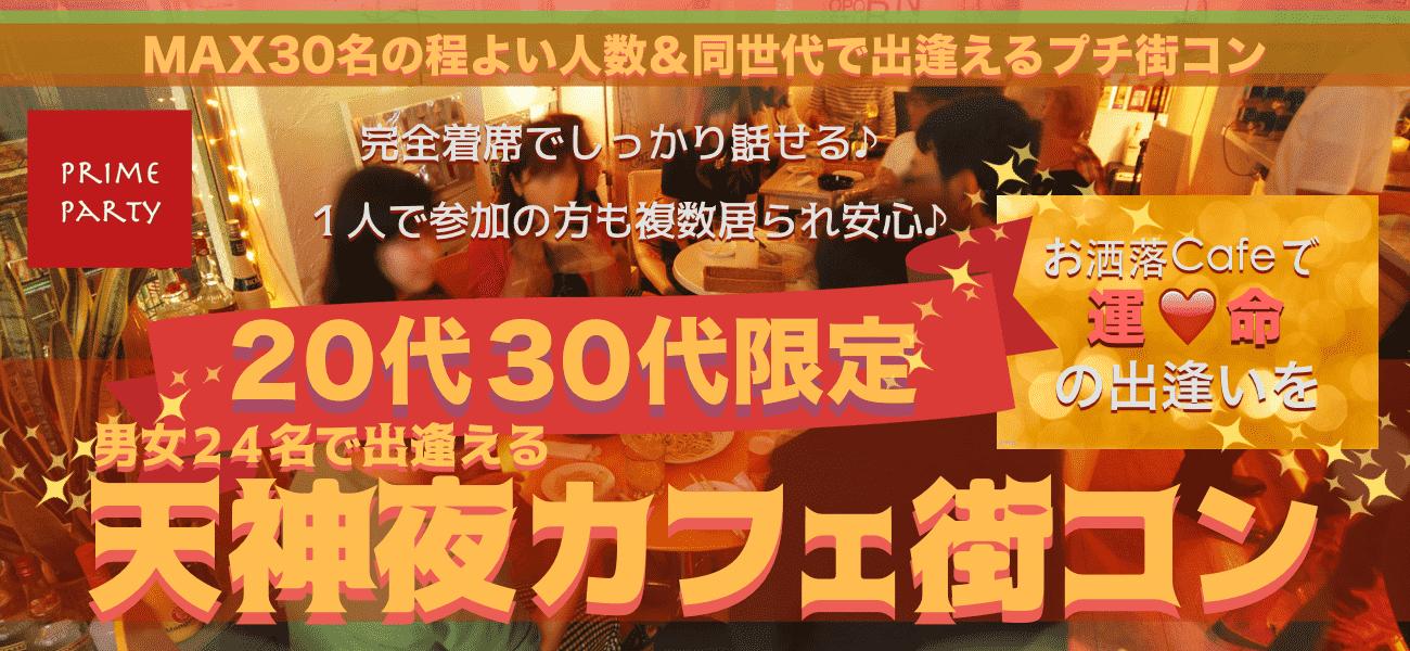 【福岡県天神のプチ街コン】合同会社リアラインエンターテイメント主催 2017年7月1日