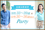 【丸の内の婚活パーティー・お見合いパーティー】Diverse(ユーコ)主催 2017年7月27日