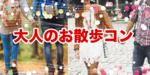 【京都府その他のプチ街コン】オリジナルフィールド主催 2017年7月22日