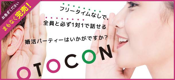 【船橋の婚活パーティー・お見合いパーティー】OTOCON(おとコン)主催 2017年7月2日