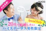 【渋谷の婚活パーティー・お見合いパーティー】Diverse(ユーコ)主催 2017年7月29日