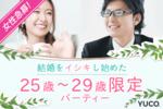【新宿の婚活パーティー・お見合いパーティー】Diverse(ユーコ)主催 2017年7月30日