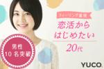 【日本橋の婚活パーティー・お見合いパーティー】Diverse(ユーコ)主催 2017年7月30日