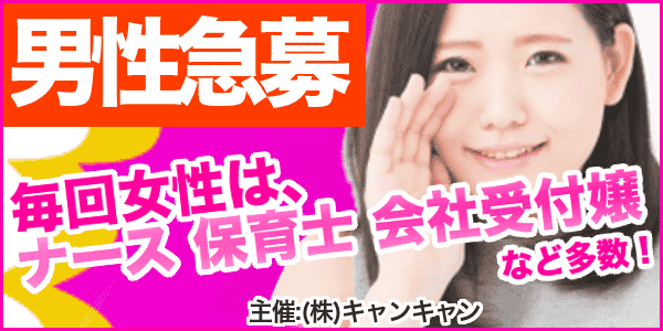 【恵比寿の恋活パーティー】キャンキャン主催 2017年7月1日