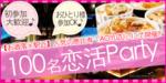 【恵比寿の恋活パーティー】キャンキャン主催 2017年7月25日