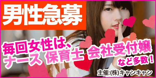 【恵比寿の恋活パーティー】キャンキャン主催 2017年7月27日