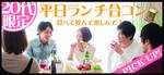 【恵比寿のプチ街コン】株式会社GiveGrow主催 2017年7月27日