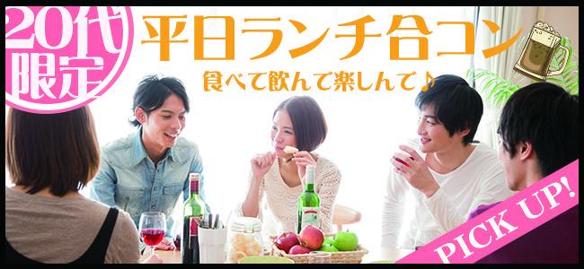 【新宿のプチ街コン】株式会社GiveGrow主催 2017年7月19日