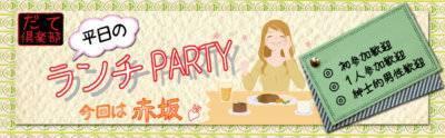 【【手軽なイベント♪それこそランチコンの醍醐味です♪】】6/1(木)*赤坂*アラサー世代中心!『お洒落な街で気軽に食事を♪』☆平日ランチPARTY☆