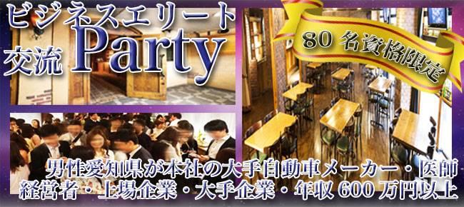 【栄の恋活パーティー】株式会社フュージョンアンドリレーションズ主催 2017年7月1日