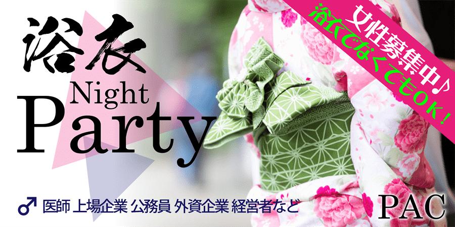【すすきのの恋活パーティー】プライベートアソシエイツクラブ主催 2017年7月29日