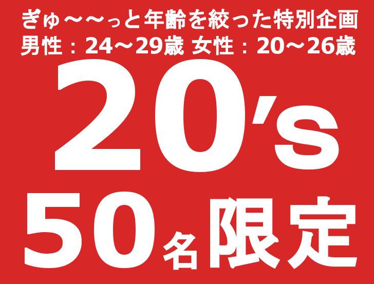 【50名限定💕超大人気企画😂💕】7/16超豪華横浜の会場にて開催😂💕⤴【ぎゅ~~~っと年齢を絞った超大人気企画💕男性24~29歳&女性20~26歳】20代限定SPECIALコン😘💕