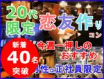 【横浜駅周辺のプチ街コン】みんなの街コン主催 2017年7月23日