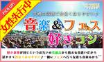 【天神のプチ街コン】e-venz(イベンツ)主催 2017年7月30日