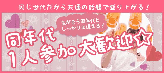 【大分の恋活パーティー】Town Mixer主催 2017年7月4日