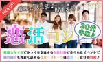 【長野のプチ街コン】e-venz(イベンツ)主催 2017年7月8日