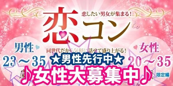 【長野県松本のプチ街コン】街コンmap主催 2017年7月1日