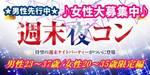 【福井県その他のプチ街コン】街コンmap主催 2017年7月1日