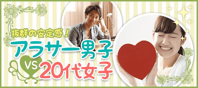 【静岡の恋活パーティー】Town Mixer主催 2017年7月16日