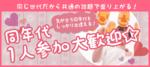 【鹿児島の恋活パーティー】Town Mixer主催 2017年7月20日