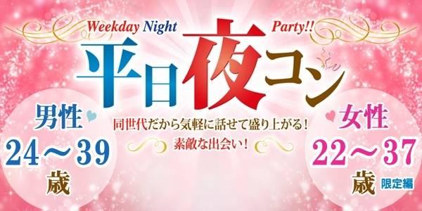 【新潟のプチ街コン】街コンmap主催 2017年7月5日