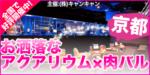【河原町の恋活パーティー】キャンキャン主催 2017年7月15日