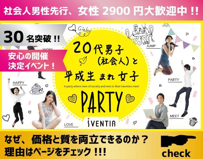 【大阪府梅田の恋活パーティー】株式会社iVENTIA主催 2017年6月4日