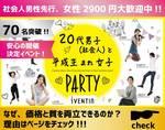 【梅田の恋活パーティー】株式会社iVENTIA主催 2017年6月25日