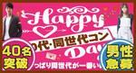 【新潟の恋活パーティー】アプリティ株式会社主催 2017年7月23日