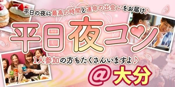 7/12(水)19:30~大分開催★平日の大人気イベント★平日夜コン@大分