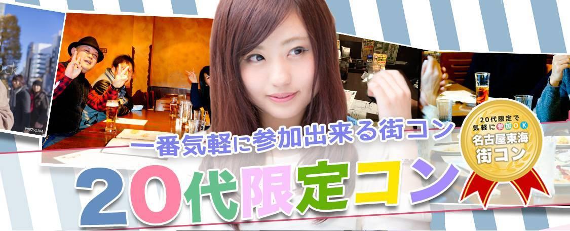 【高松のプチ街コン】名古屋東海街コン主催 2017年7月2日