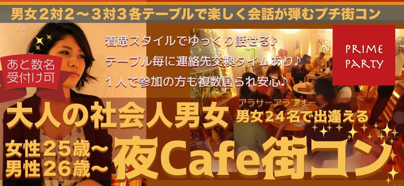 【天神のプチ街コン】合同会社リアラインエンターテイメント主催 2017年7月29日