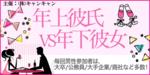 【和歌山のプチ街コン】キャンキャン主催 2017年7月22日