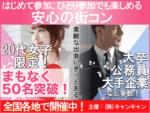 【梅田の恋活パーティー】キャンキャン主催 2017年7月28日