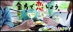 【船橋のプチ街コン】アプリティ株式会社主催 2017年7月22日