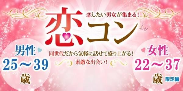 【静岡のプチ街コン】街コンmap主催 2017年7月23日
