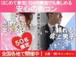 【浜松のプチ街コン】キャンキャン主催 2017年7月29日