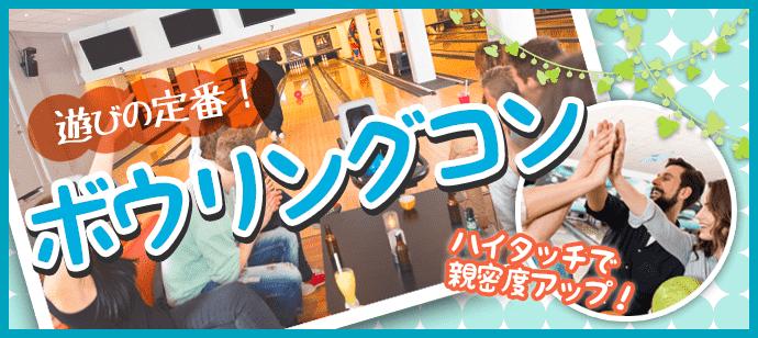 【梅田のプチ街コン】Town Mixer主催 2017年7月2日