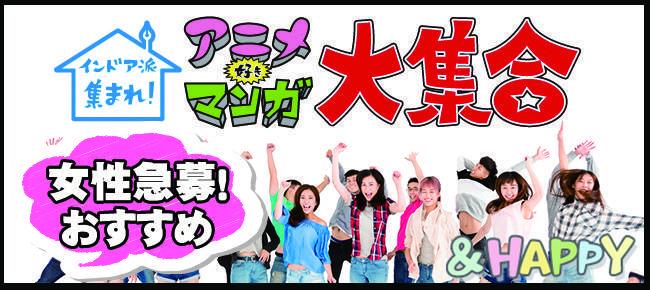 【上野のプチ街コン】アプリティ株式会社主催 2017年7月1日