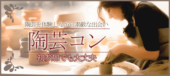 【京都市内その他の恋活パーティー】Town Mixer主催 2017年7月29日