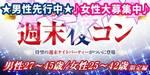 【八戸のプチ街コン】街コンmap主催 2017年7月29日