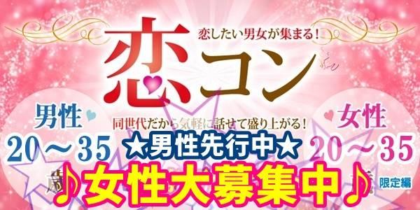 【高崎のプチ街コン】街コンmap主催 2017年7月29日