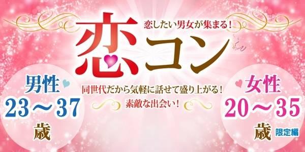 【金沢のプチ街コン】街コンmap主催 2017年7月29日