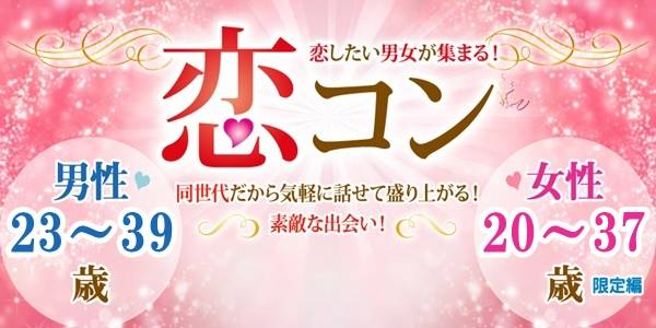 【青森県その他のプチ街コン】街コンmap主催 2017年7月30日