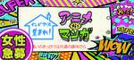 【上野のプチ街コン】アプリティ株式会社主催 2017年7月29日